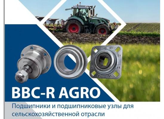 НОВЫЙ КАТАЛОГ ЕВРОПЕЙСКОГО ПРОИЗВОДИТЕЛЯ ПОДШИПНИКОВОЙ ПРОДУКЦИИ BBC-R ЛИНЕЙКИ AGRO
