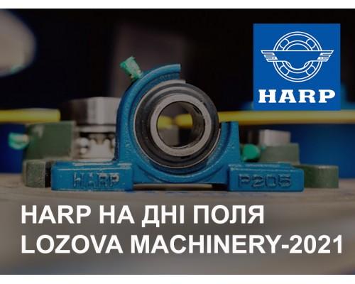 ЛУЧШИЕ  РЕШЕНИЯ ПОДШИПНИКОВ HARP НА ДНЕ ПОЛЯ LOZOVA MACHINERY-2021