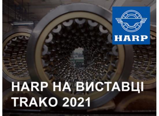 HARP ПРЕДСТАВИТ СВОЮ ПРОДУКЦИЮ НА ВИСТАВКЕ TRAKO 2021